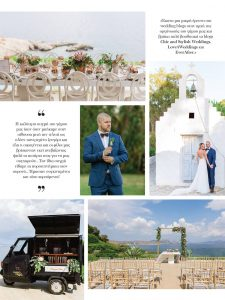 RPS EVENTS Marble and Copper Wedding at Island Athens Riviera Love 4 Weddings magazine 4 5