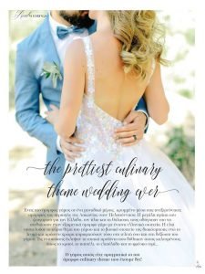 RPS-EVENTS-wedding-at-Kinsterna-Hotel-featured-on-Love4weddings.gr-magazine-2 5